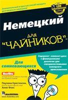 """Немецкий для """"чайников"""" (+ CD)"""