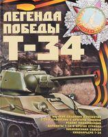 Легенды Победы. Т-34