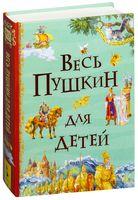 Весь Пушкин для детей