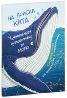 На поиски кита. Удивительное путешествие по морю