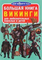 Большая книга. Викинги