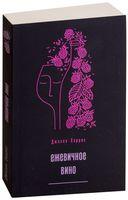 Ежевичное вино (м)