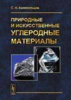 Природные и искусственные углеродные материалы (м)