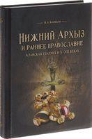 Нижний Архыз и раннее православие. Аланская епархия в Х-ХII веках
