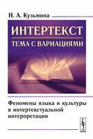 Интертекст. Тема с вариациями. Феномены языка и культуры в интертекстуальной интерпретации