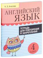 Английский язык. Тетрадь для повторения и закрепления. 4 класс