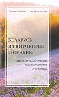 Беларусь в творчестве и судьбе: литературный диалог в пространстве и времени