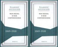 Моя жизнь и мои современники. Воспоминания. 1869-1920 годы (в 2-х томах)