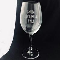"""Бокал для вина """"Винца для цвета лица"""" (615 мл)"""