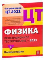 Централизованное тестирование - 2021. Физика. Репетиционное тестирование