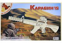 """Сборная деревянная модель """"Карабин 15"""""""