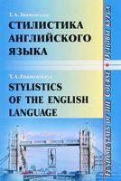 Стилистика английского языка. Основы курса
