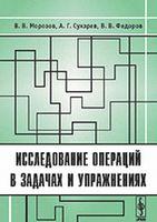 Исследование операций в задачах и упражнениях (м)
