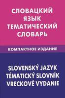 Словацкий язык. Тематический словарь. Компактное издание