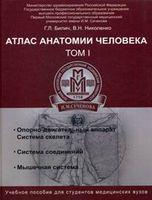 Атлас анатомии человека. В 3 томах. Том 1