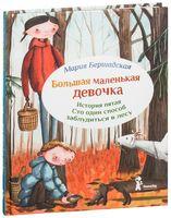 Большая маленькая девочка. История пятая. Сто один способ заблудиться в лесу