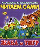 Жаба и тигр
