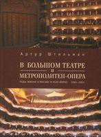 В Большом театре и Метрополитен-опера. Годы жизни в Москве и Нью-Йорке. 1966-2003