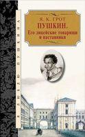 Пушкин. Его лицейские товарищи и наставники