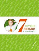 Семилетник любви от Виталия Гиберта