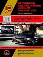 Mitsubishi Galant / Aspire 1996-2006 г. Руководство по ремонту и эксплуатации