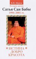 Истина, добро, красота. История жизни Бхагавана Шри Сатья Саи Бабы. 1994-2001