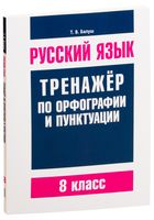 Русский язык. Тренажер по орфографии и пунктуации. 8 класс