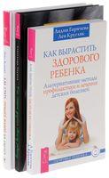 Как стать другом своему ребенку. Как вырастить здорового ребенка. Как стать лучшей мамой на свете (комплект из 3-х книг)
