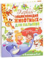 Первая энциклопедия животных для малышей