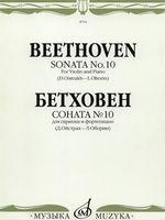 Бетховен. Соната №10 для скрипки и фортепиано