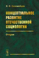 Концептуальное развитие отечественной социологии. Очерки