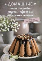 Домашние кексы, чизкейки, торты, пирожные, маффины, печенье
