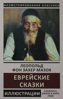 Еврейские сказки (м)