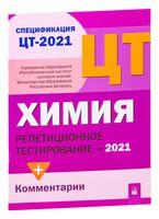 Централизованное тестирование - 2021. Химия. Репетиционное тестирование