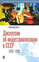 Дискуссии об индустриализации в СССР. 1924-1928