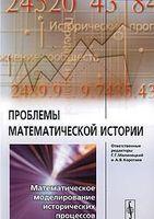 Проблемы математической истории. Математическое моделирование исторических процессов