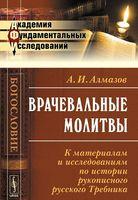 Врачевальные молитвы. К материалам и исследованиям по истории рукописного русского Требника