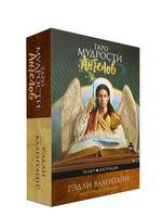 Таро мудрости ангелов (78 карт, инструкция)