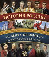 История России. Иллюстрированный атлас