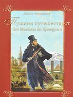 Пушкин путешествует. От Москвы до Эрзерума