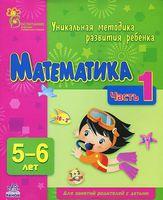 Математика. 5-6 лет. Часть 1