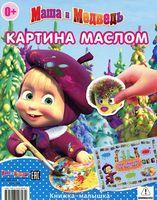 Маша и Медведь. Картина маслом. Репетиция оркестра. Книжка-малышка с переводными картинками