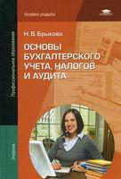 Основы бухгалтерского учета, налогов и аудита