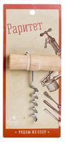 Штопор металлический с деревянной ручкой (100 мм; арт. BB101412)