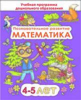 Познавательное развитие. Математика для детей 4-5 лет жизни