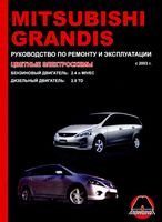Mitsubishi Grandis c 2003 г. Руководство по ремонту и эксплуатации