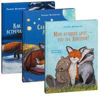 Лисенок (Комплект из 3-х книг)