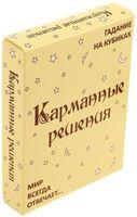 """Набор гадальный """"Карманные решения. Делюкс"""" (18+)"""