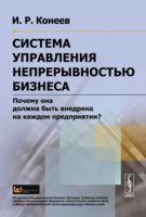 Система управления непрерывностью бизнеса (м)
