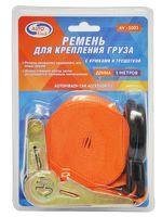 Ремень для крепления груза с крюками и трещоткой (5 м; арт. AV-5005)